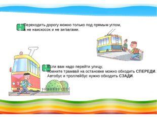 10 Переходить дорогу можно только под прямым углом, а не наискосок и не зигза
