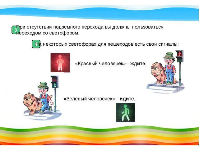 3 При отсутствии подземного перехода вы должны пользоваться переходом со свет...