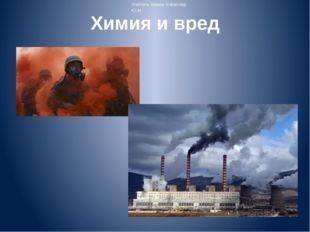 Химия и вред Учитель химии Ачкасова Ю.М.