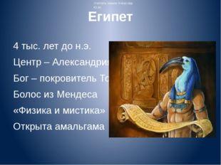 Египет 4 тыс. лет до н.э. Центр – Александрия Бог – покровитель Тот Болос из