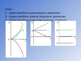 Ответ 1-прямолинейное равномерное движение; 2-прямолинейное равноускоренно