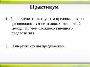 Практикум 1. Распределите по группам предложения по разновидностям смысловых