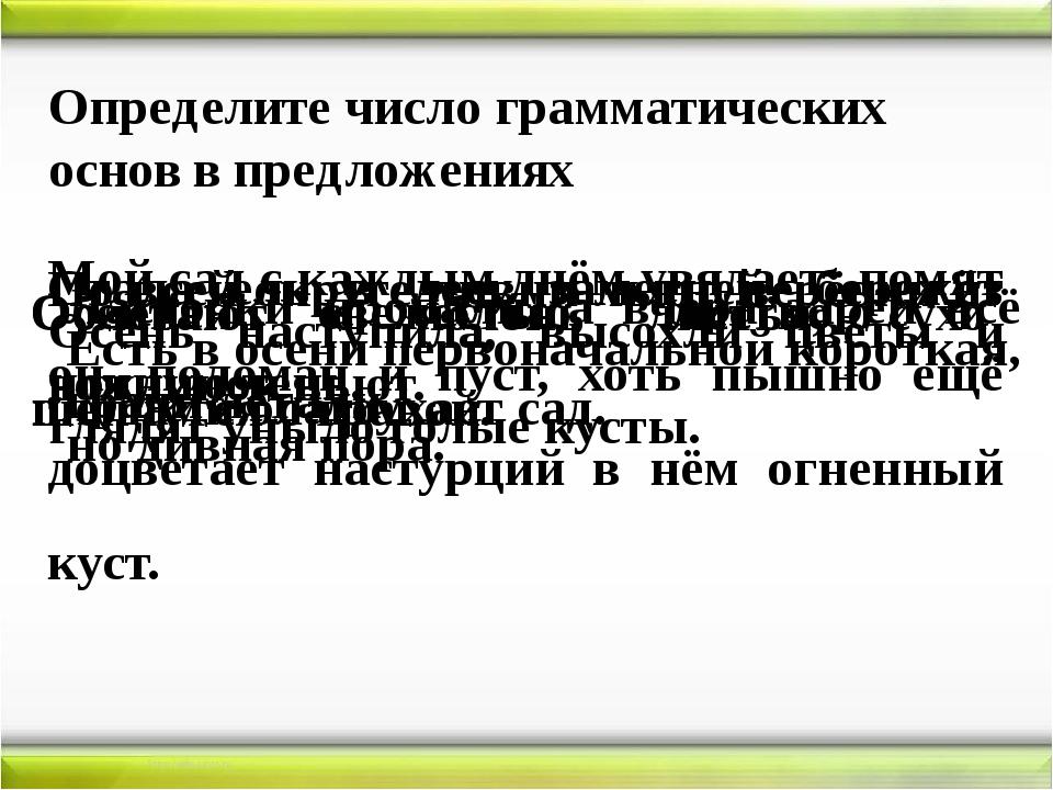 Определите число грамматических основ в предложениях По всей округе ливни лью...