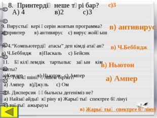 8. Принтердің неше түрі бар? А) 4 в)2 с)3 с)3 9. Вирустың кері әсерін жоятын