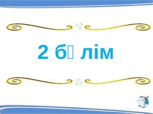 2 бөлім