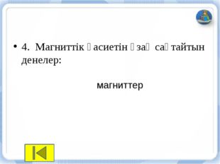 4.Магниттік қасиетін ұзақ сақтайтын денелер: магниттер