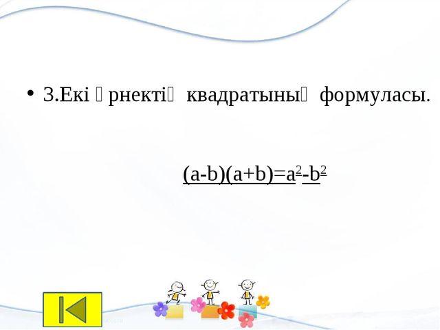 3.Екі өрнектің квадратының формуласы. (a-b)(a+b)=a2-b2