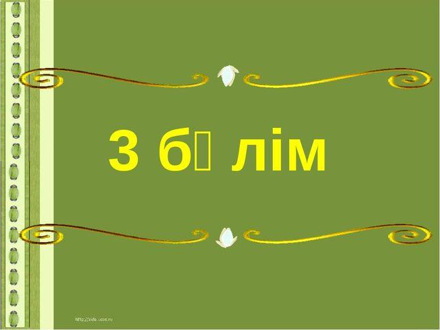 3 бөлім