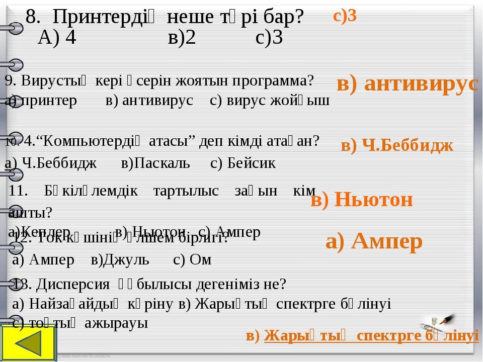 8. Принтердің неше түрі бар? А) 4 в)2 с)3 с)3 9. Вирустың кері әсерін жоятын...
