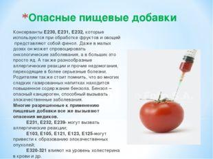 Опасные пищевые добавки Консерванты Е230, Е231, Е232, которые используются пр