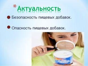 Безопасность пищевых добавок. Опасность пищевых добавок.