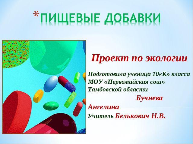 Проект по экологии Подготовила ученица 10«К» класса МОУ «Первомайская сош» Та...