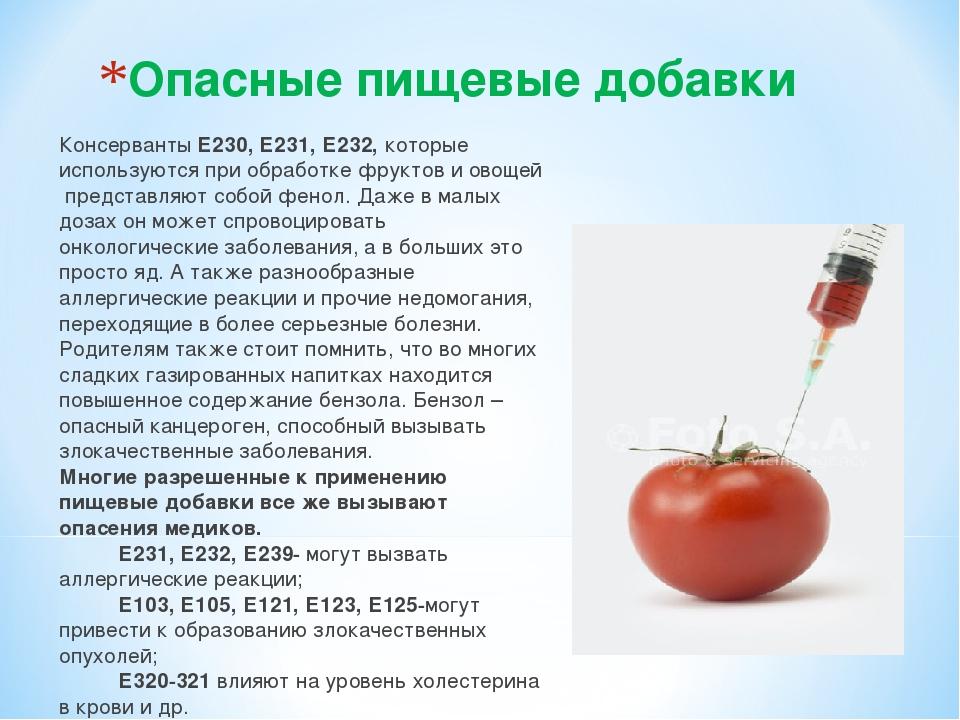 Опасные пищевые добавки Консерванты Е230, Е231, Е232, которые используются пр...