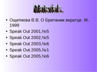 Ощепкова В.В. О Британии вкратце. М.-1999 Speak Out 2001,№5 Speak Out 2002,№5