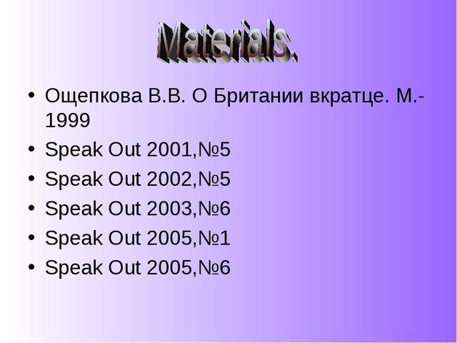 Ощепкова В.В. О Британии вкратце. М.-1999 Speak Out 2001,№5 Speak Out 2002,№5...