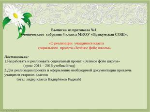 Выписка из протокола №1 ученического собрания 4 класса МКОУ «Прикумская СОШ».