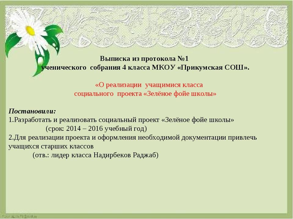 Выписка из протокола №1 ученического собрания 4 класса МКОУ «Прикумская СОШ»....