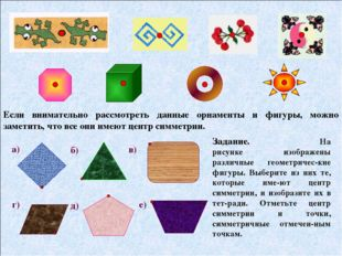 В А С О Центральная симметрия В1 А1 С1 Задание. Выполнить построение треугол