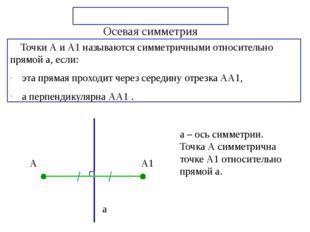 Осевая симметрия Точки А и А1 называются симметричными относительно прямой а