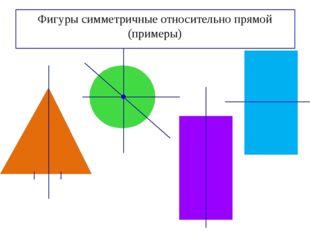 Ось симметрии имеют плоские и пространственные фигуры. Например: Некоторые ф