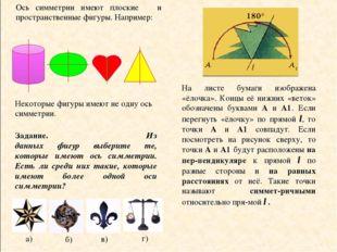 B C А C1 B1 A1 а Осевая симметрия Задание. Выполнить построение треугольника