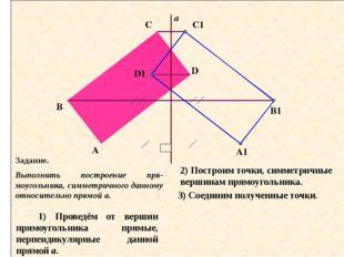 № 417 (а) 1 2 3 Ответ: две прямые. Щелкните левой клавишей мыши: по цифре 1 (