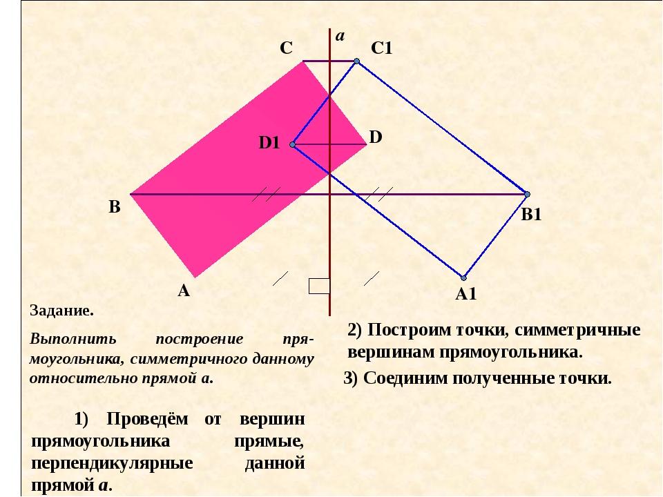 № 417 (а) 1 2 3 Ответ: две прямые. Щелкните левой клавишей мыши: по цифре 1 (...