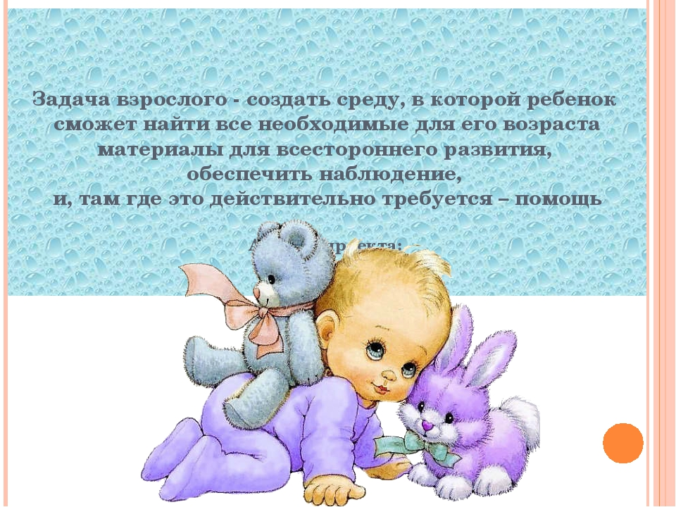 Задача взрослого - создать среду, в которой ребенок сможет найти все необх...