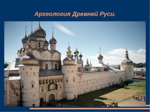 Археология Древней Руси.