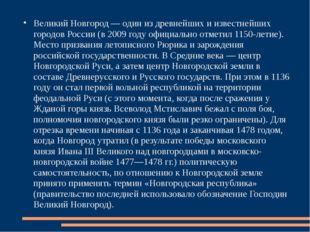Великий Новгород — один из древнейших и известнейших городов России (в 2009 г