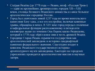 Ста́рая Ряза́нь (до 1778 года — Рязань, неоф. «Русская Троя») — один из крупн