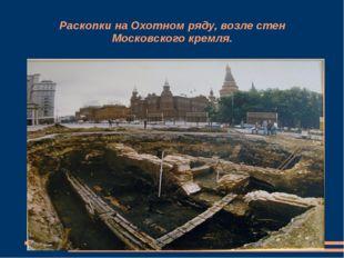 Раскопки на Охотном ряду, возле стен Московского кремля.