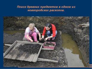 Поиск древних предметов в одном из новгородских раскопов.