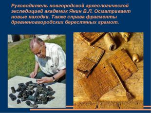 Руководитель новгородской археологической экспедицией академик Янин В.Л. Осма