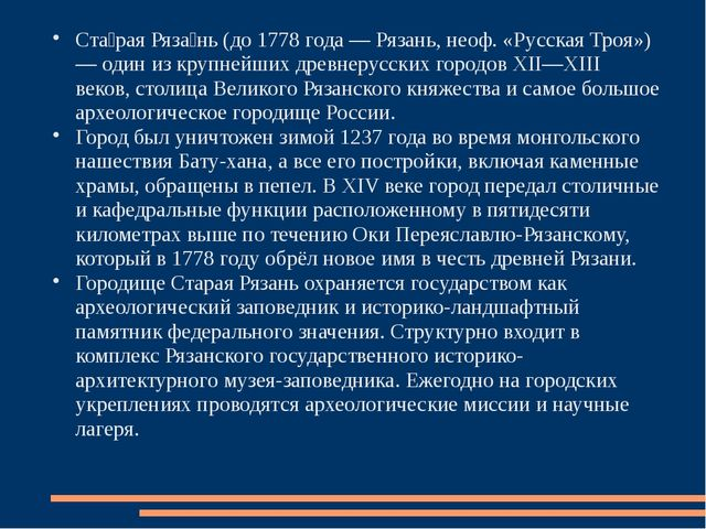 Ста́рая Ряза́нь (до 1778 года — Рязань, неоф. «Русская Троя») — один из крупн...