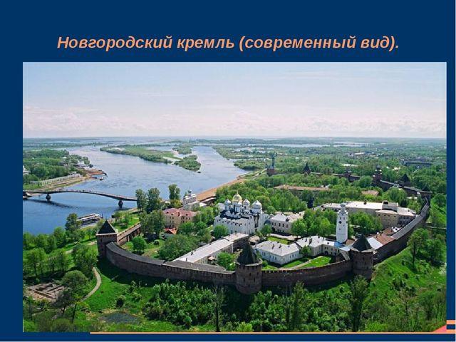 Новгородский кремль (современный вид).