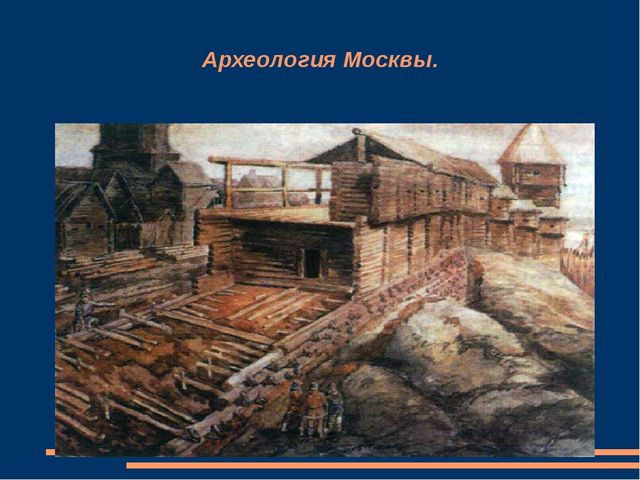 Археология Москвы.