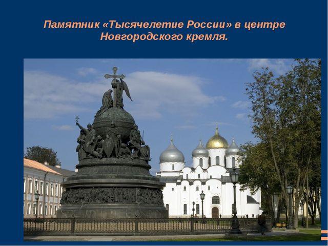 Памятник «Тысячелетие России» в центре Новгородского кремля.