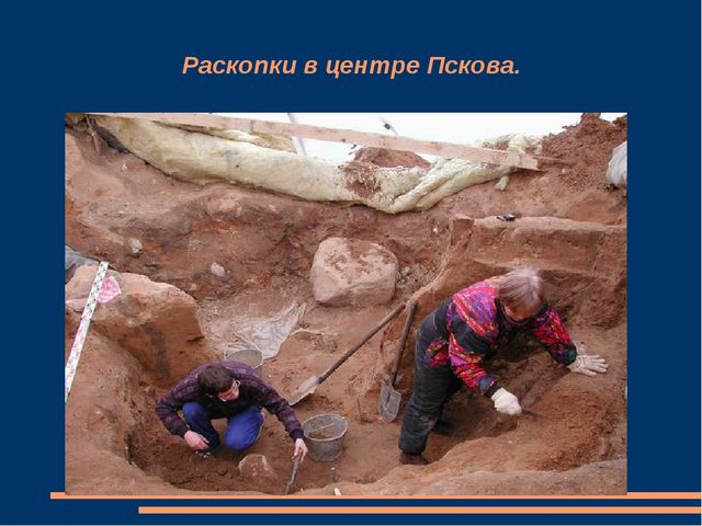 Раскопки в центре Пскова.