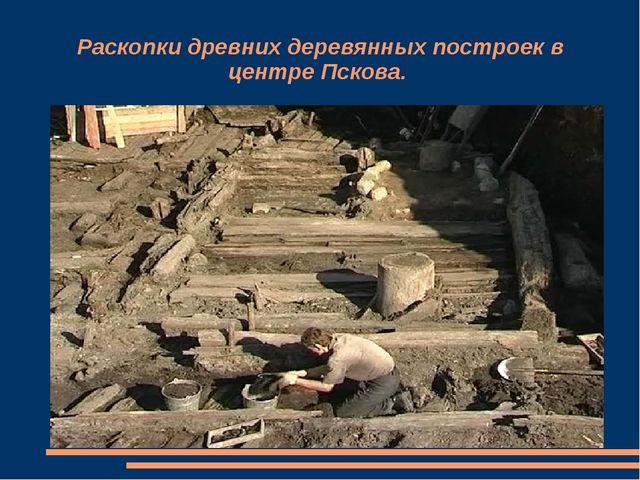 Раскопки древних деревянных построек в центре Пскова.