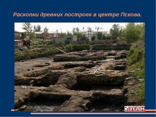 Раскопки древних построек в центре Пскова.