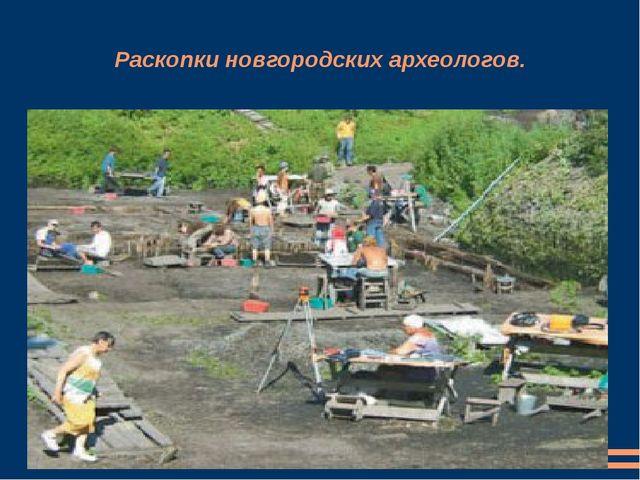 Раскопки новгородских археологов.