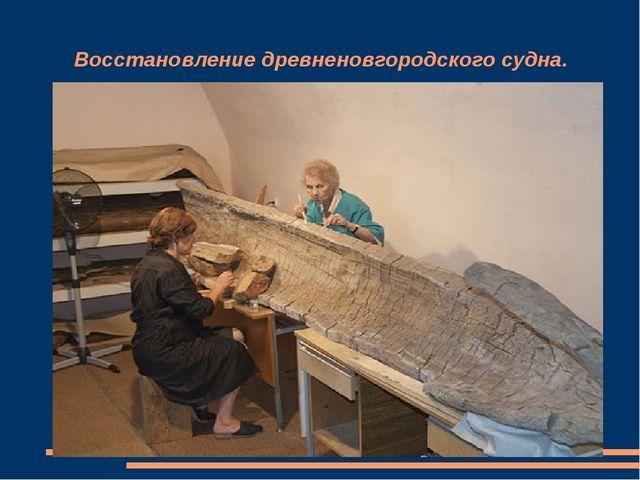 Восстановление древненовгородского судна.