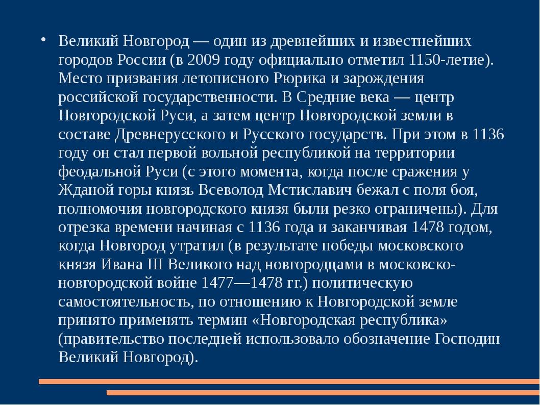 Великий Новгород — один из древнейших и известнейших городов России (в 2009 г...