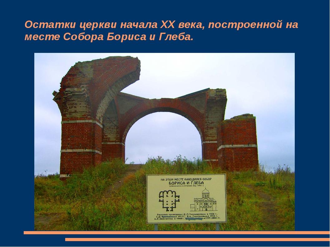 Остатки церкви начала XX века, построенной на месте Собора Бориса и Глеба.