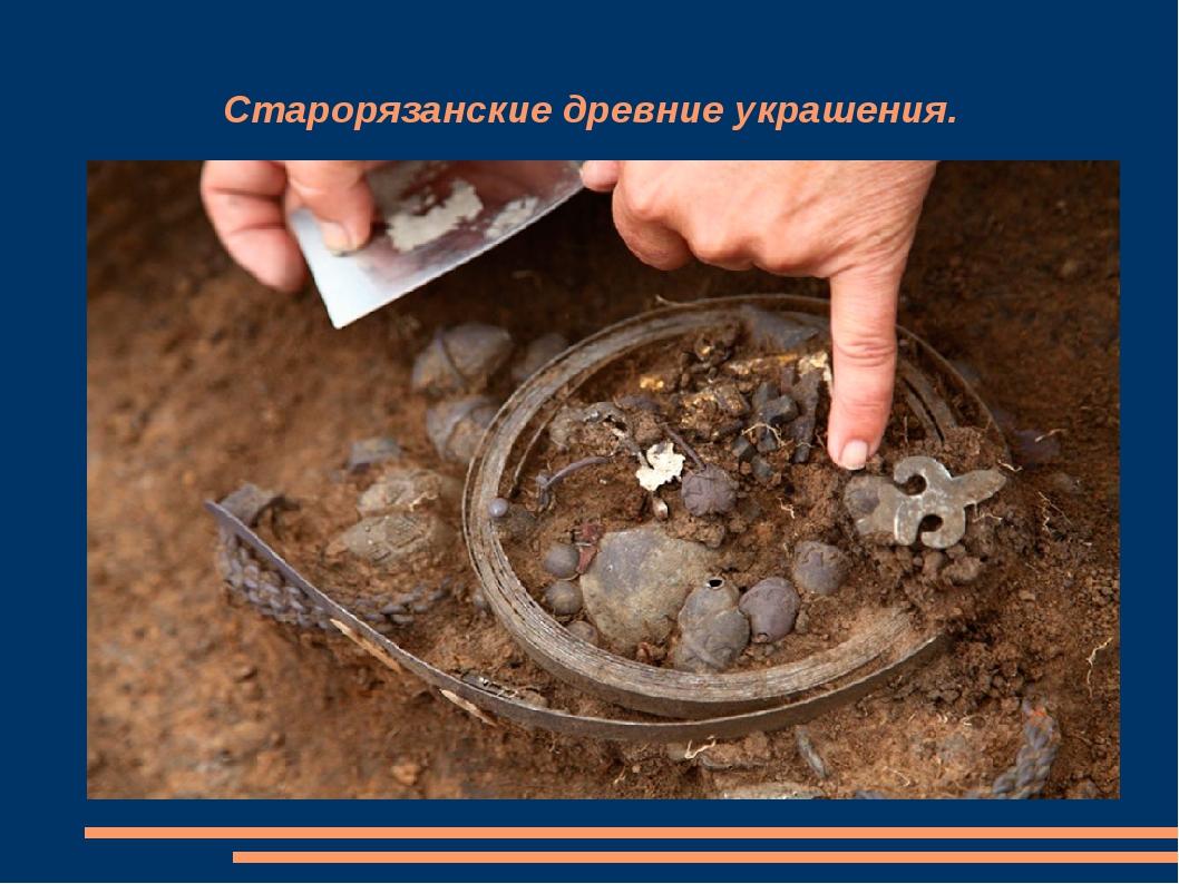 Старорязанские древние украшения.