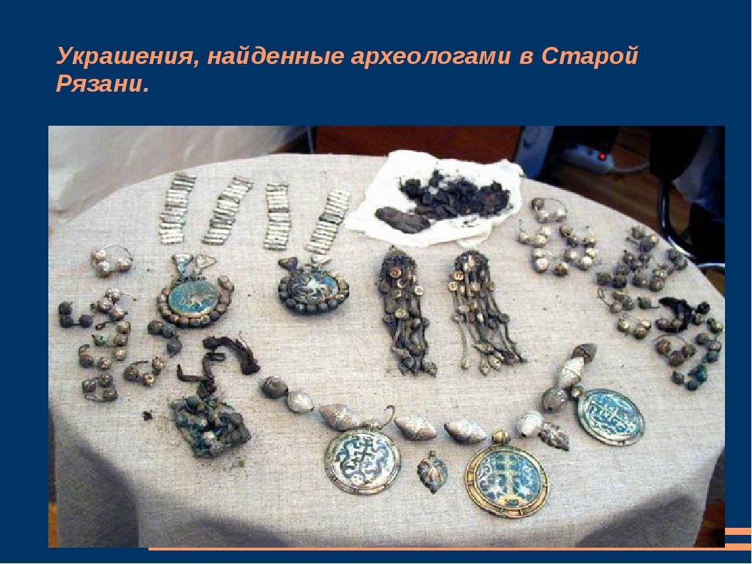 Украшения, найденные археологами в Старой Рязани.