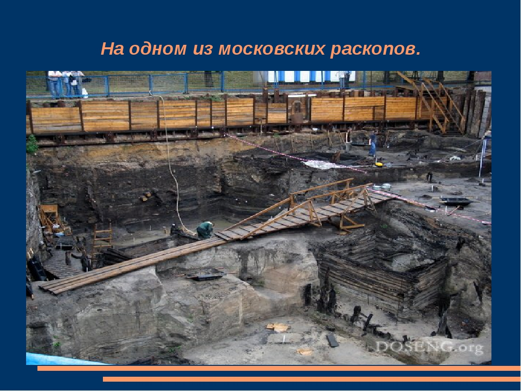 На одном из московских раскопов.