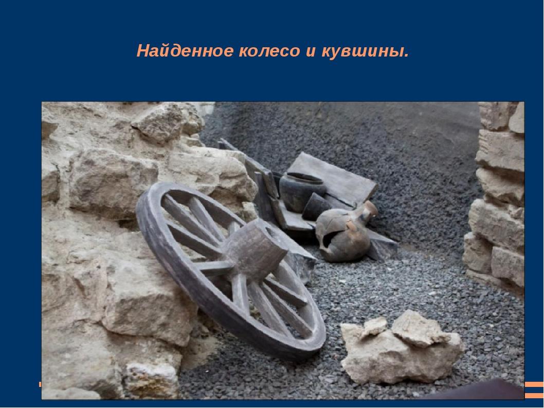 Найденное колесо и кувшины.