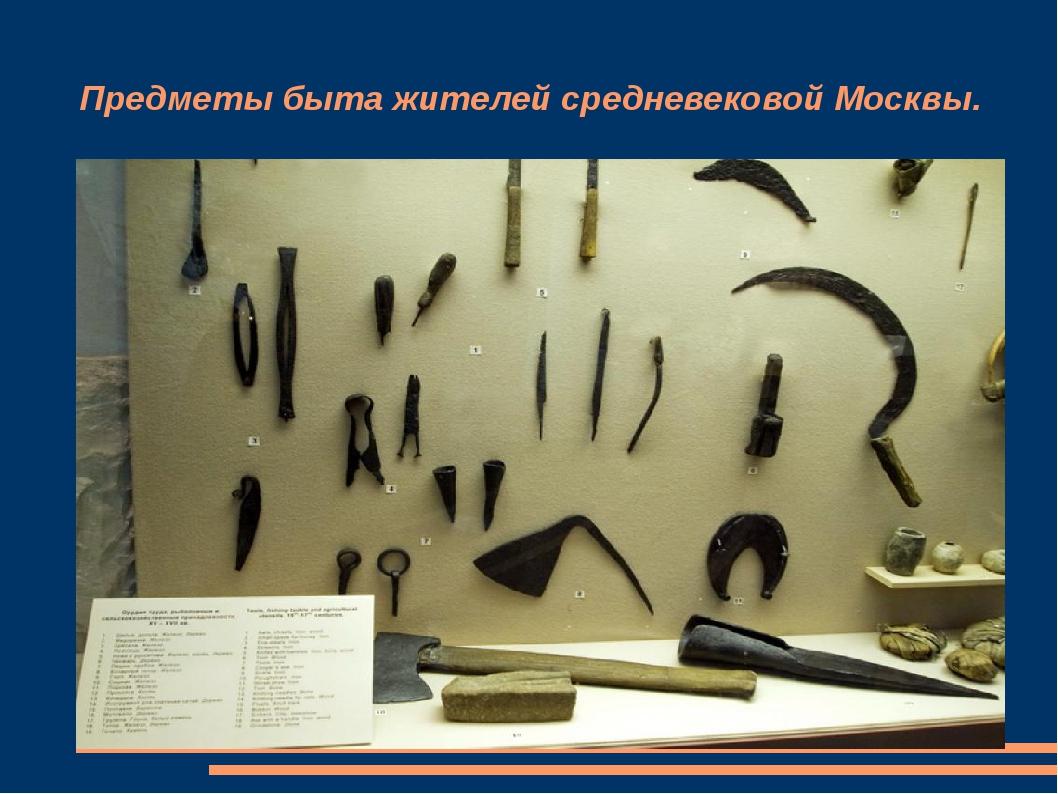 Предметы быта жителей средневековой Москвы.
